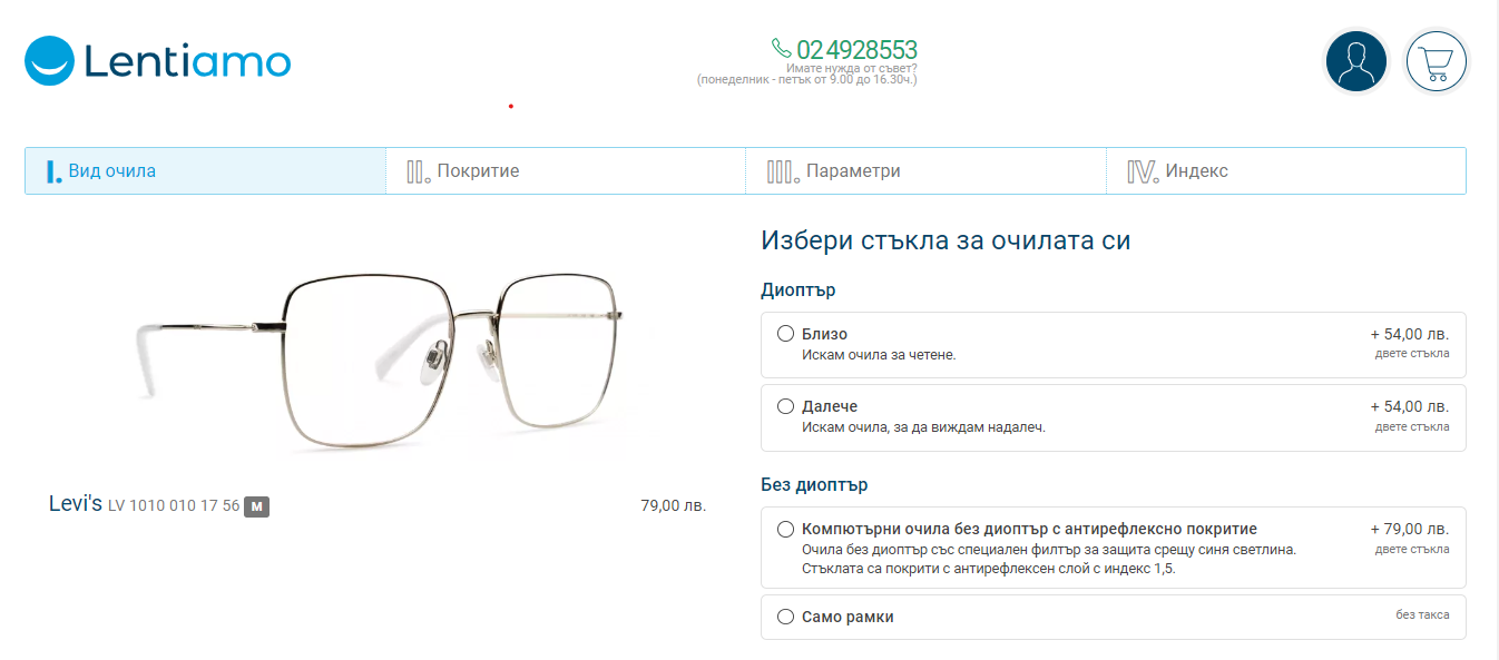 как да пазаруваме очила онлайн от Lentiamo