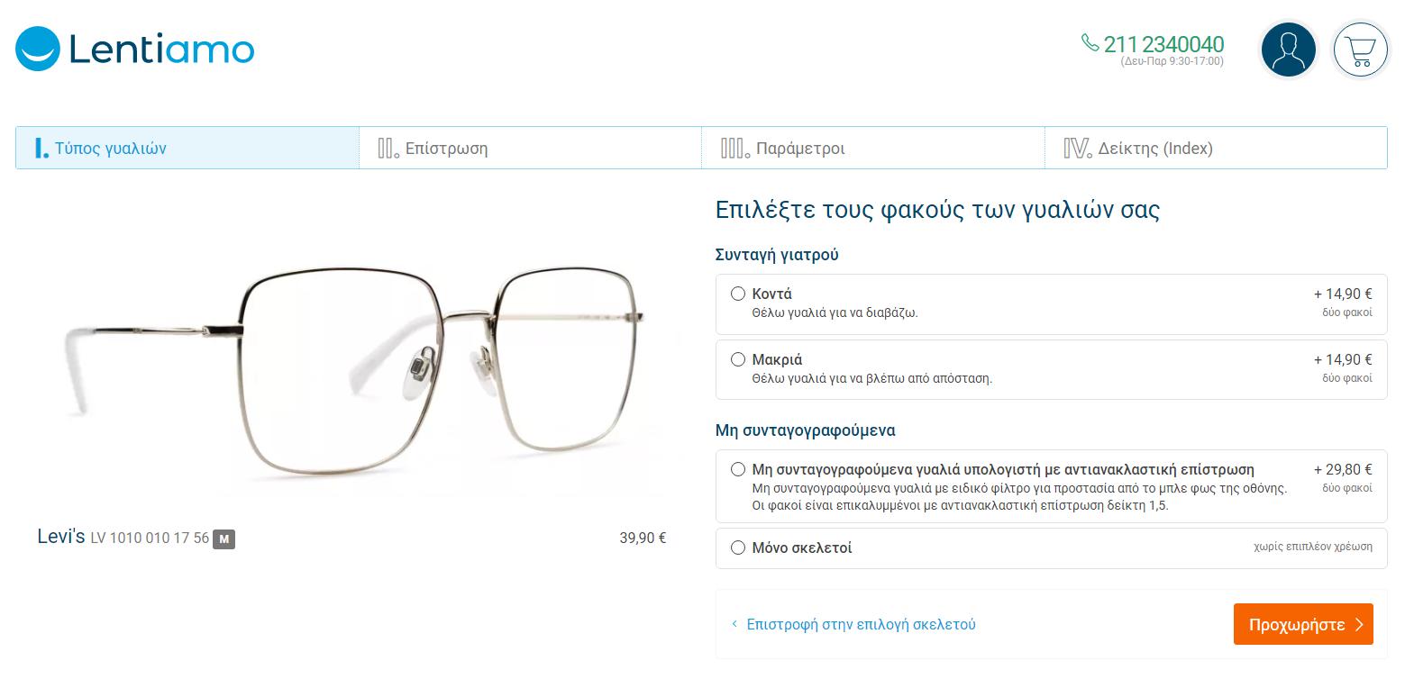 πώς να ψωνίζετε γυαλιά online στο Lentiamo
